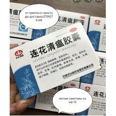 Для лечения простуды и гриппа - Lianhua Qingwen