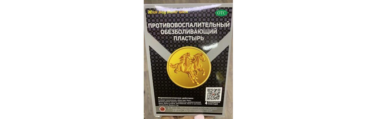 пластырь золотая лошадь