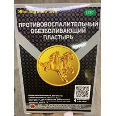 """пластырь """"Золотая лошадь"""""""