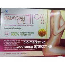 Капсулы для похудения Malaysian Life Fat loss